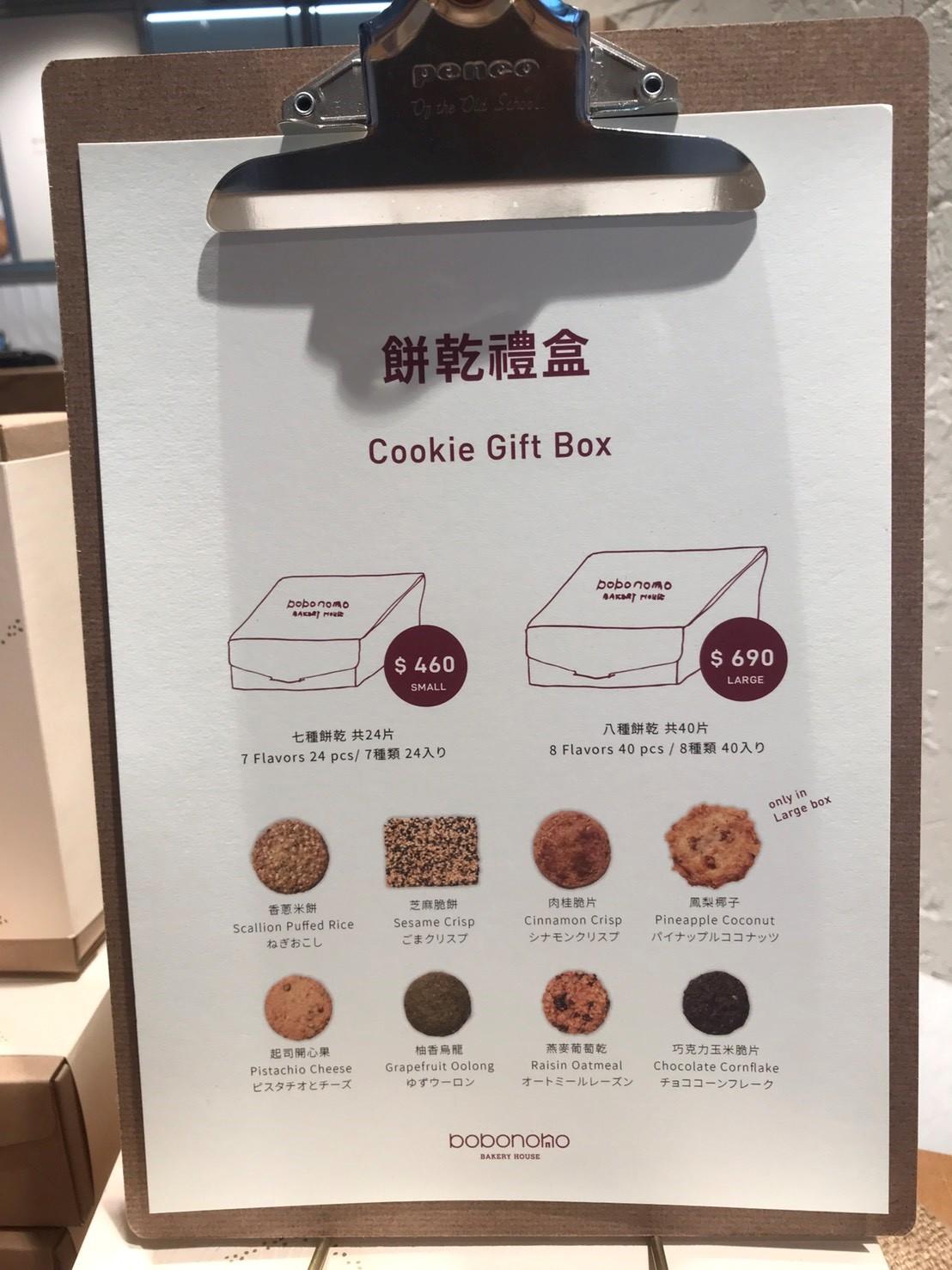 波波諾諾 bobonono クッキーの種類はこの8種類
