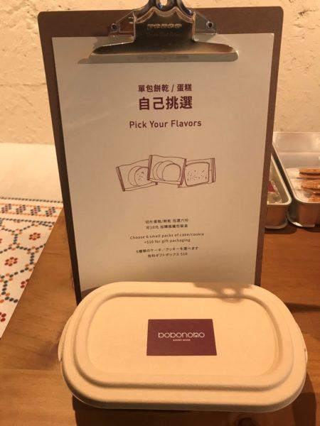 波波諾諾 bobonono パウンドケーキもしくはクッキーを6袋以上購入の場合は、それらを入れるギフトボックスを、追加10元で購入可能です。
