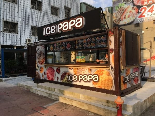 アクセス Ice Papaへは、高雄MRT鹽埕埔駅から徒歩4分。 かわいいスタンドタイプのお店です。