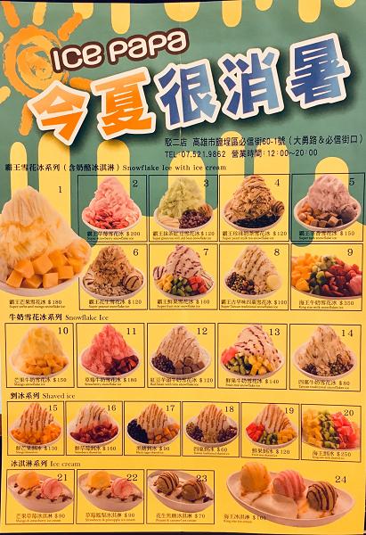 icepapa メニュー 定番のマンゴーかき氷、フルーツかき氷、アイスクリームなどがあります。