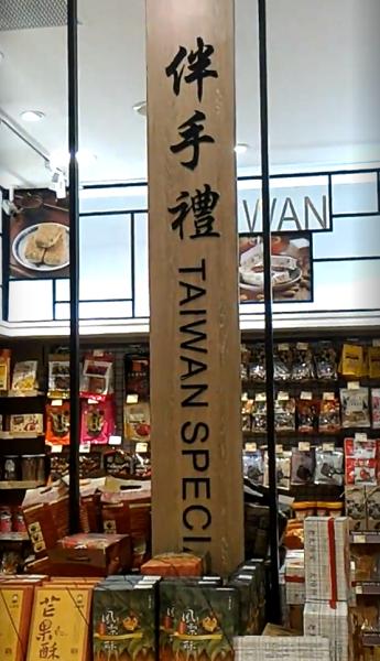 JASONS 地元の台湾人向けには輸入食品を、外国人観光客向けには台湾のお土産食品を提供しているようで、お土産品コーナーが設けられていました。 パイナップルケーキやマンゴーゼリー、インスタント麺などがありました。