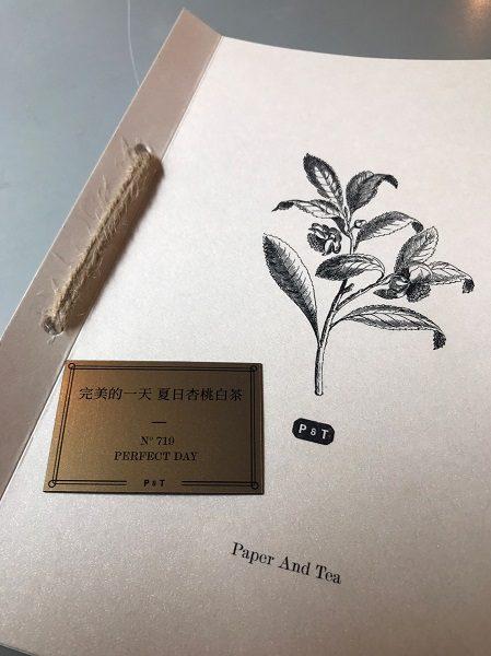 Paper & Tea 柏林選茶 実際に飲んだお茶の茶葉が欲しい場合、お茶と一緒に提供された、お茶の名前が入ったプレートを店員さんに見せれば、その茶葉を持ってきてくれます。