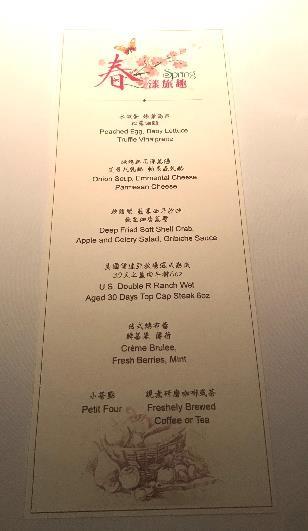 リビエラホテル 地中海牛排館 春のステーキコース