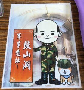高雄軍事遺址(鼓山洞防空壕) 韓國瑜市長の禿げ上がった可愛いキャラクター