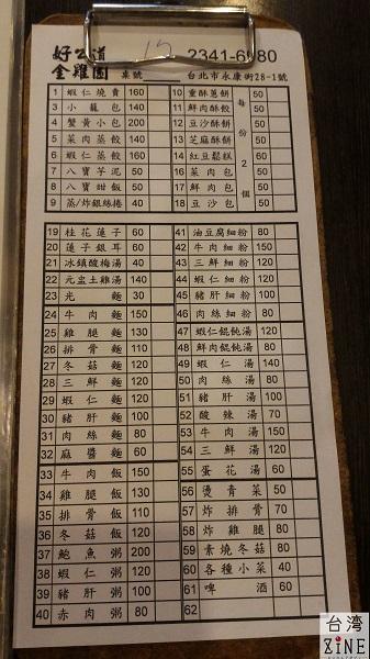 好公道金雞園 注文伝票には日本語表記は無いので、メニューの中国語表記を見ながら記入しましょう。記入出来たら店員さんへ渡しましょう。