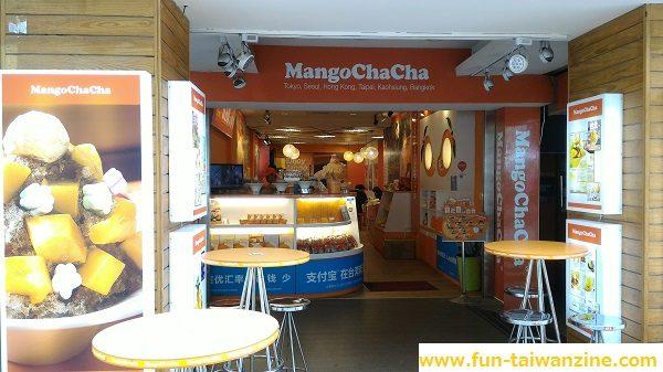 「Mango Cha Cha」(マンゴーチャチャ/芒果恰恰冰館) 外観