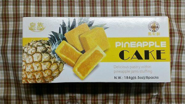 台湾のスーパーで買えるパイナップルケーキ食べ比べ! 皇族