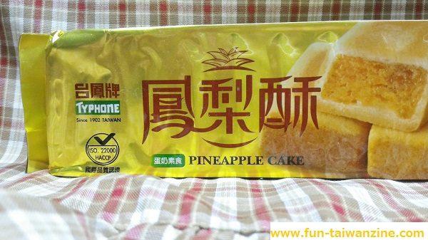 台湾のスーパーで買えるパイナップルケーキ食べ比べ! 台鳳牌(TYPHONE)
