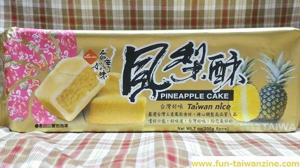 台湾のスーパーで買えるパイナップルケーキ食べ比べ! 台湾好味