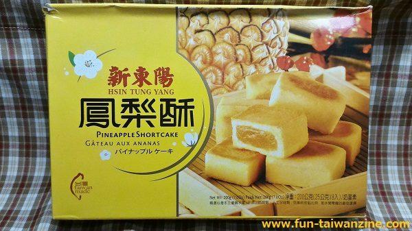 台湾のスーパーで買えるパイナップルケーキ食べ比べ! 新東陽