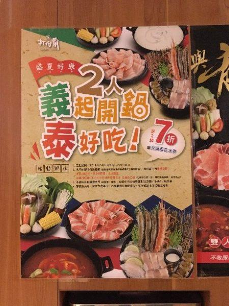 シティスイーツ 高雄真愛館 火鍋レストラン 30%引きキャンペーン実施中