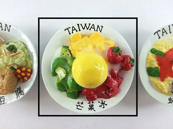 マンゴーかき氷マグネット。右はカキオムレツ、左は臭豆腐/收藏天地 台灣文創禮品館