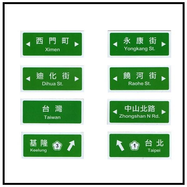 台湾の道路標識マグネット/收藏天地 台灣文創禮品館