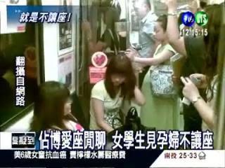 女子学生2名 妊婦に席を譲らず/華視新聞