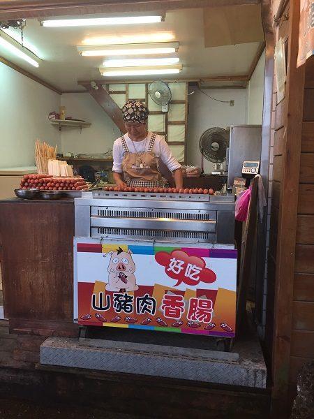 九份 山豬肉香腸(イノシシ肉のソーセージ)