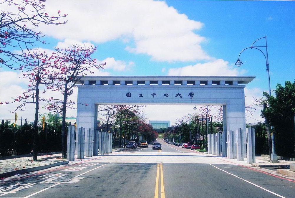 國立中央大學