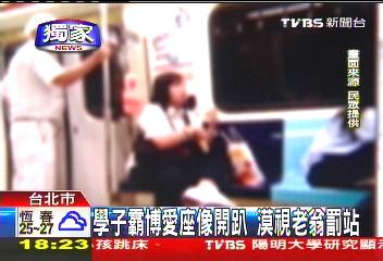 学生が博愛座を荷物で占拠/TVBS