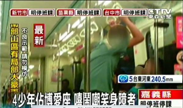 少年4人が博愛座に座り身障者を嘲笑/ETTV