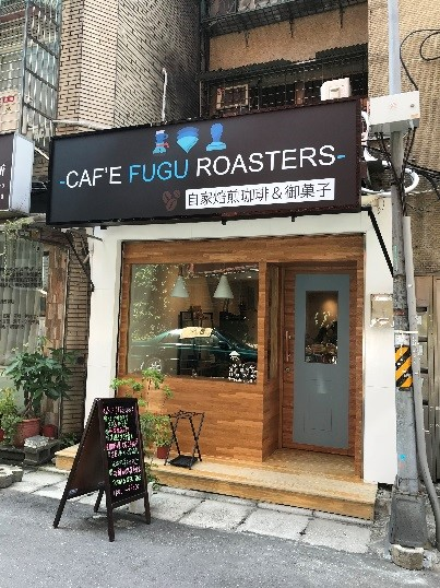 CAFE FUGU Roasters 外観