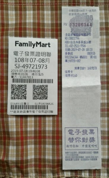 台湾のレシート