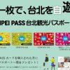 台北地下鉄乗り放題券「Taipei Pass」がクーポン付きで超お得!
