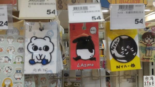 金興発生活百貨 LAIMOのワッペン