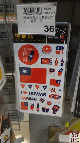 金興発生活百貨 I♡TAIWANのシール