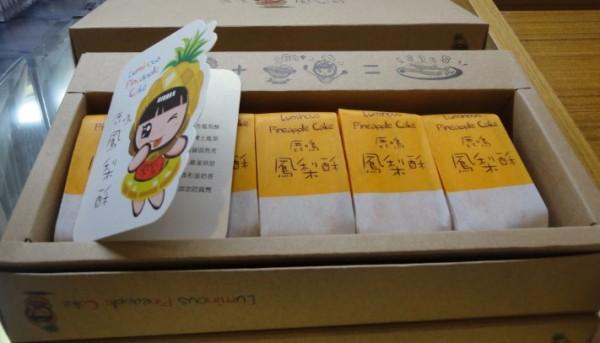 鹿鳴温泉酒店(ルミナスホットスプリングリゾート&スパ)鳳梨酥