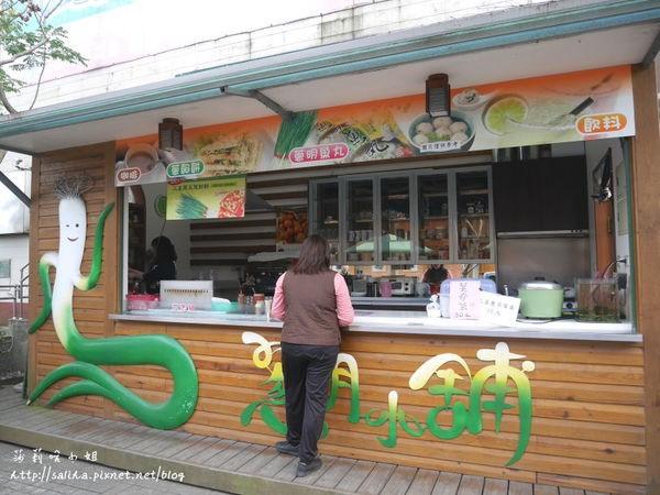 そして館外にある葱明小舖というお店へ。葱餡餅(ネギ入りお焼き)を頼みます。