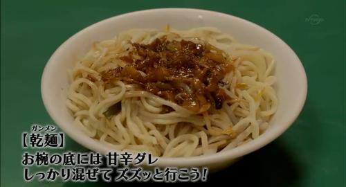 「孤独のグルメSeason5」第5話台北編乾麺