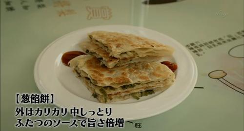 「孤独のグルメSeason5」第4話台湾出張編で五郎が食べていたもの蔥餡餅(ネギ入りお焼き)