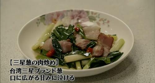まずお店に入った時に、五郎さんはメニューがなくて戸惑っていましたが、台湾の大衆食堂ではドラマのように店の前に看板があってそれがメニュー代わりになっていたり、各自のテーブルの上や入り口のカウンターに伝票が置いてあって、自分で注文する個数を書いて店員に渡す、というところが多いです。 三星蔥炒臘肉(三星葱の肉炒め)