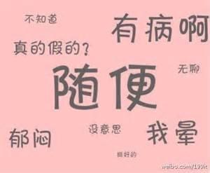 【幹嘛】台湾人が最もよく言う口癖10選&台湾人が最も嫌う口癖8選!ネット民「毎日言ってるな」【懂嗎】