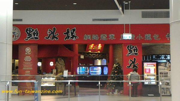 「台湾の食事をしたいなぁ」という方は、同じ2階にある點水樓で食事をすると良いと思います。 なぜなら、ここの點水樓では、平日の14:30-16:30の間の90分間、小籠包食べ放題があるからです!