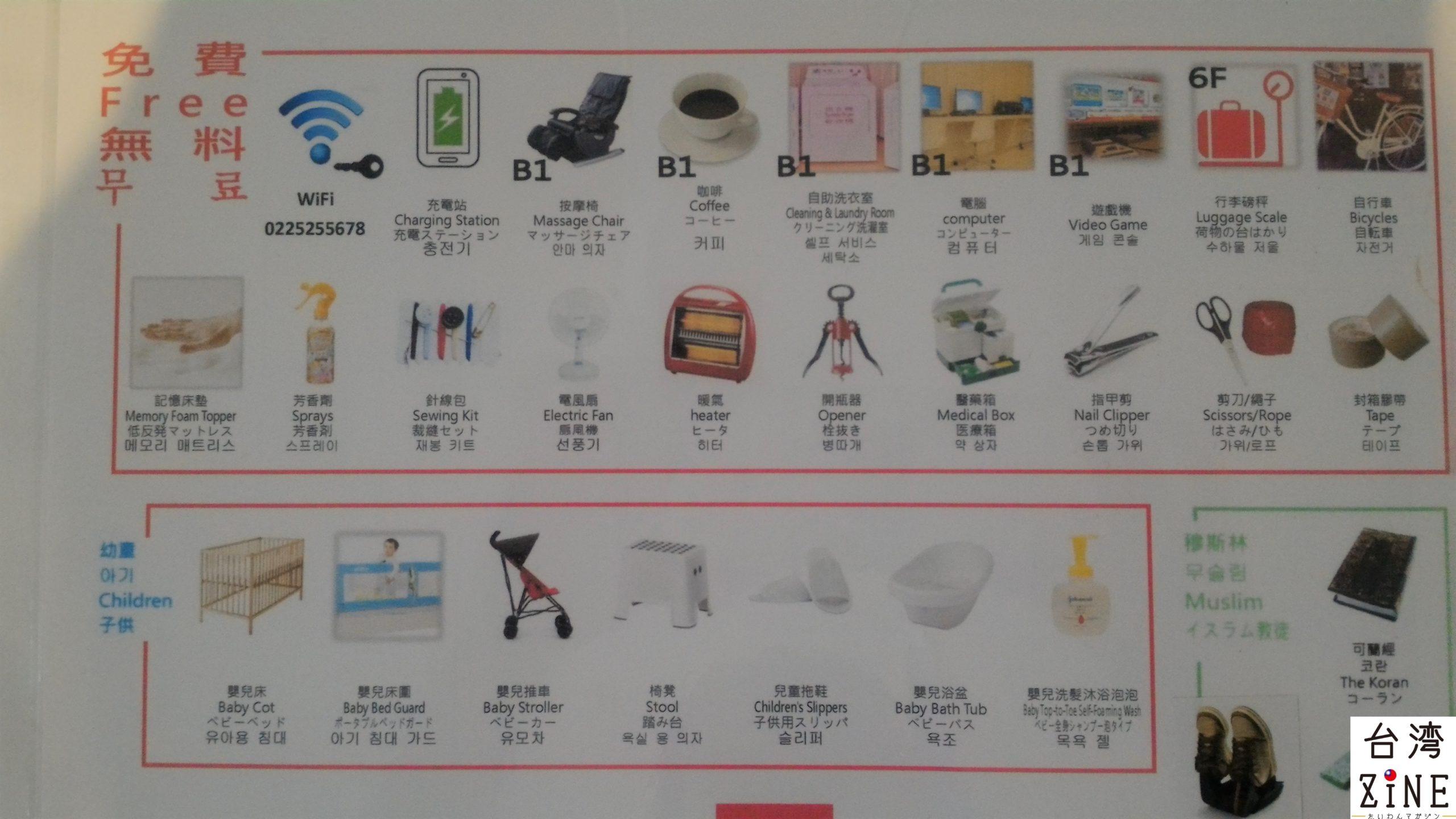 YOMI HOTEL(優美飯店)優美ホテル 無料で借りれるもの。6Fには体重計があるので荷物の重さを計る事ができます。