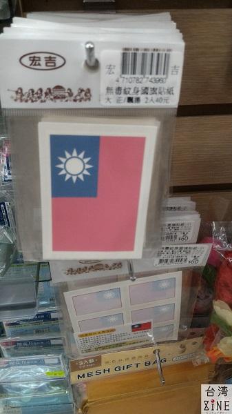 金玉堂後山埤店 台湾の国旗のステッカーシール