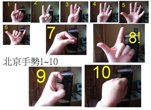中国人「我々は片手で10まで数えられる!台湾人は出来ないアルか?」