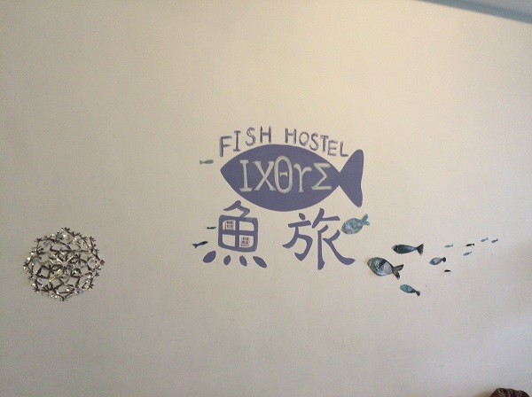 鶯歌駅目の前のホテルFISH hostelに泊まってみた