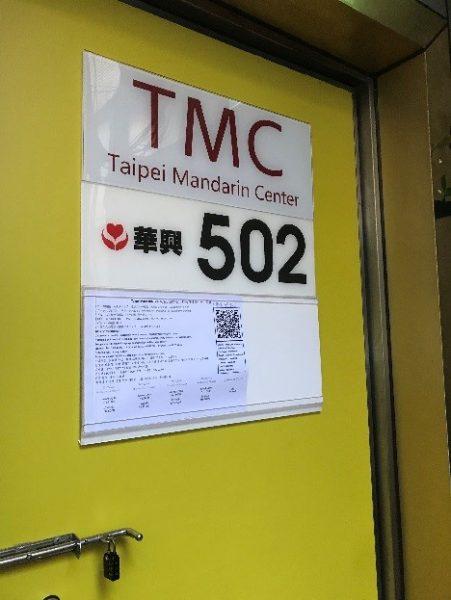 502号室がTMCです