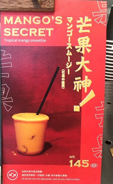 拗不過 NIOU TEA 新鮮マンゴー丸々1個を使用。 氷以外は何も使用していないという、マンゴーの甘さだけで作られているスムージー。