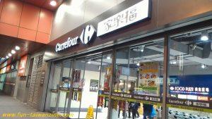 台湾でお土産を買うなら、地元スーパーのカルフールへ!