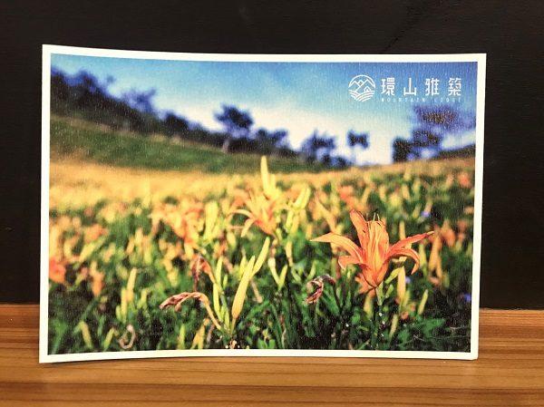 環山雅築 Mountain Lodge 金針花のポストカード
