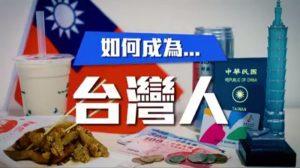 台湾人の特徴18個まとめ。これが出来ればあなたも台湾人!