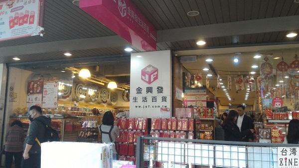 【台湾のドンキ】金興発生活百貨でプチプラのバラマキ土産を探そう