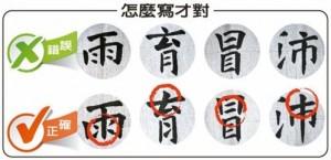 台湾の繁体字、ちゃんと書けてる?「雨」の点の向きは日本と台湾で違うよ!