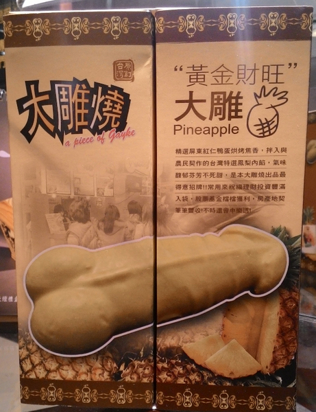 【18禁】台北のパイナップルケーキが完全に男性のアレなんだが