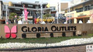 台湾桃園のグロリア・アウトレットで安くブランド品を買おう!