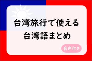 台湾旅行で役立つ台湾語まとめ 音声付き