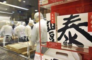 台湾人「なんで日本人は鼎泰豊が好きなの?」15の理由を発表!