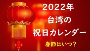 2022年台湾祝日カレンダー春節